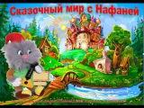 Мультфильм сказка  Курочка ряба  слушать  онлайн