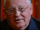 Познер 1.12.2008 - Михаил Горбачёв (1-й раз)