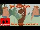 Три богатыря Ход конем Буду бить аккуратно но сильно песни из мультфильмов