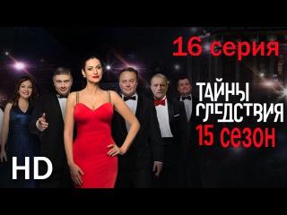 Тайны следствия 15 сезон 16 серия 2015 Криминальная мелодрама HD