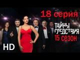 Тайны следствия 15 сезон 18 серия криминальная мелодрама 2015 HD