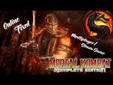 Mortal Kombat 9 Komplete Edition игра OnlineSteam - [Мортал Комбат 9 ОнлайнМультиплеер]