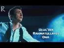 Ulug'bek Rahmatullayev - Ona | Улугбек Рахматуллаев - Она
