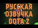 Официальная Русская Озвучка DotA 2 и Новый Сундук!