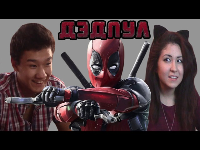 Реакция на трейлер Дэдпула (Дэдпул, Deadpool) / Russian Speakers react to Deadpool Trailer