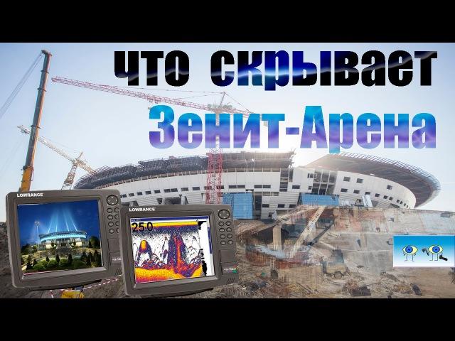 Что скрывает Зенит-Арена | Mystery stadium Zenith Arena | Pravda GlazaRezhet