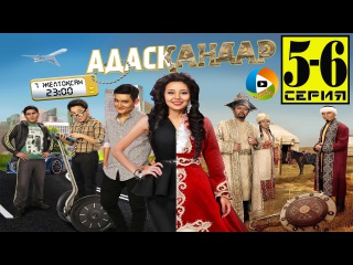 Адаскандар 5-6 Серия Смотреть Онлайн / Фильм Адасқандар (Кино Комедия Сериал 2015)