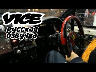 Нелегальные гонщики Окинавы (VICE Русская Озвучка)