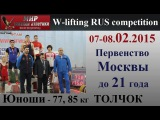 07-08.02.2015.(Youth-77,85.C+Jerk).Moscow Championship to 21 years.