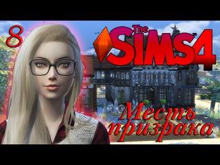The Sims 4 Challenge: Месть призрака  - #8