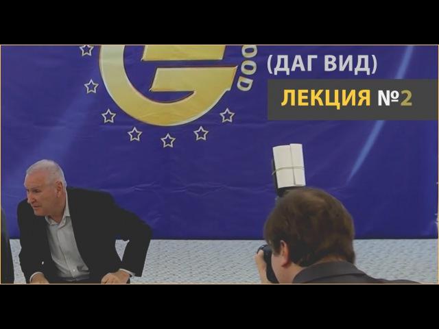 Лекция №2 (продолжение) Даг Вида на международном семинаре Life is Good в Сочи