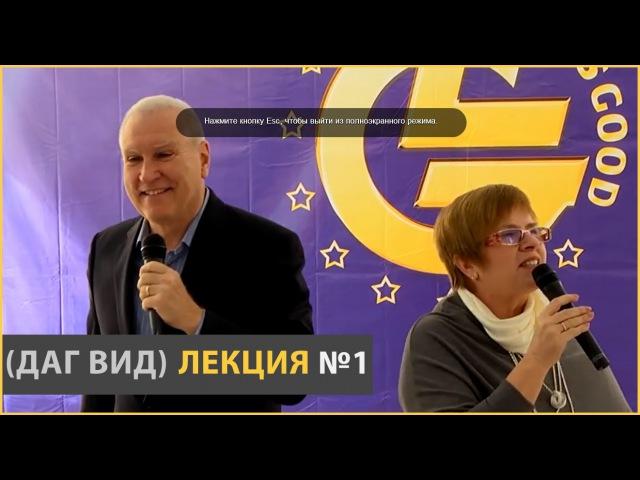 Лекция №1 Даг Вида на международном семинаре Life is Good в Сочи
