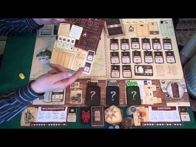 Робинзон Крузо - играем в настольную игру, board game