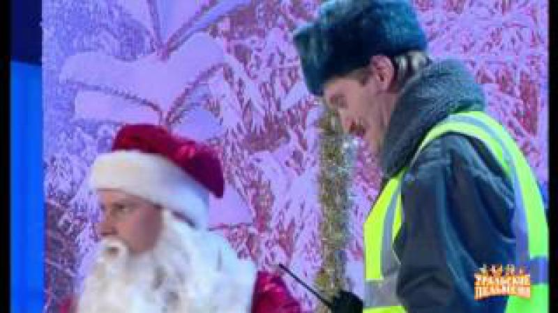 Дед Мороз и ГАИшник - Снегодяи - Уральские пельмени