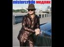 "Mr.Credo ""Медляк"" [Official track] 2002"