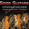 GOOD GUITARS - продажа Японских Гитар