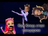 Стоп моушен Монстер Хай