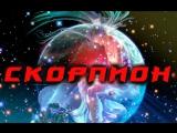 Скорпион Гороскоп на неделю 23-29 ноября 2015