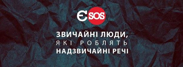 ЄвромайданSOS