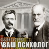 Ваш Психолог в Москве