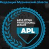 Федерация армлифтинга Мурманской области
