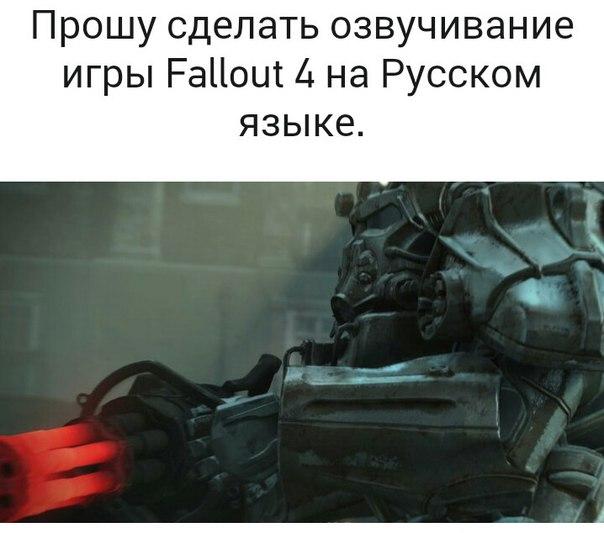 Фоллаут 4 как сделать русский язык