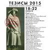 18-22 ноября | Фестиваль Тезисы 2015
