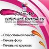 Color-Art - Печать на сувенирной продукции