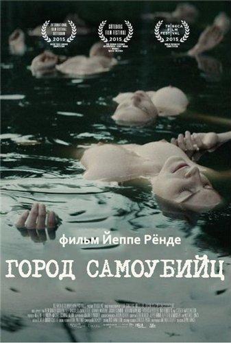 Город самоубийц (2015)