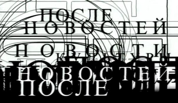 После новостей (Культура, 05.05.1998) Михаил Задорнов