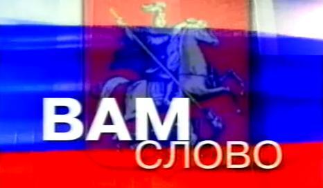Вам слово (Столица, 2001) Давид Иоселиани и Давид Аронов