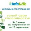 InfoLife-Тестирование способностей по ОТПЕЧАТКАМ