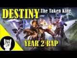 Destiny Year 2 Rap | TEAMHEADKICK