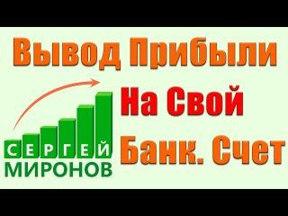Вывод Средств На Свой Банковский Счёт   Стратегии Программы   Торговля   Бинарные Опционы