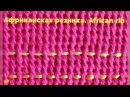Knitting loop Stitch Pattern Tutorial African rib Африканская резинка спицами.