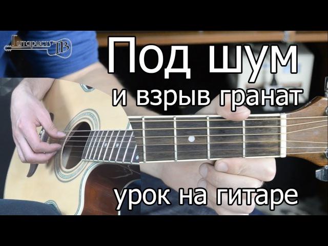 Под шум и взрыв гранат (урок на гитаре ЛЕГКО!) Здравствуй Мама