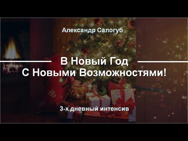 Трехдневный Новогодний интенсив от Александра Салогуба День 1