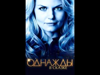 Однажды в сказке 3 сезон - Ариэль. (Once Upon a Time) смотреть онлайн в хорошем качестве HD