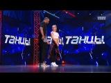 Танцы: Аня Макогонова (Gabriel Candiani - Drive You Loco)(сезон 2, серия 8)