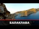 Балаклава вход в бухту Крым Севастополь