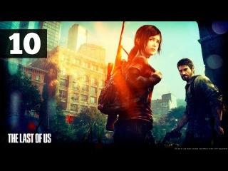 Прохождение The Last of Us (Одни из нас) — Часть 10: Вверх тормашками / Билл