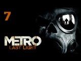 Прохождение Metro Last Light Метро 2033 Луч надежды — Часть 7 По горячим следам / Регина