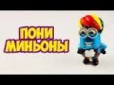 MLP Миньоны май литл пони ООАК Радуга(Рэйнбоу) Дэш как сделать на русском языке