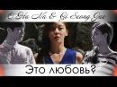||O Ha Na Gi Seong Jae||Это любовь?[for 700 subs]
