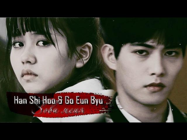 Crossover|Han Shi Hoo Go Eun Byul|Зови меня