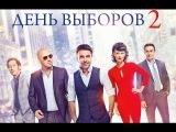 «День выборов 2» — фильм в СИНЕМА ПАРК