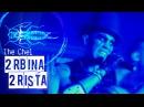 2rbina 2rista - Ангел и Тварь (live) 2015