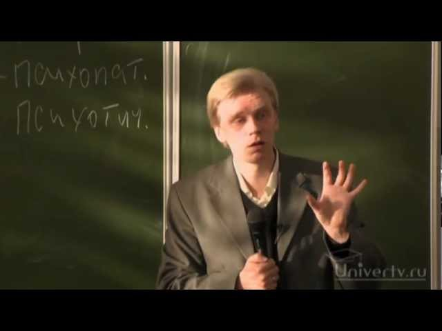 Патологические личности. Лекция Игнатия Журавлева