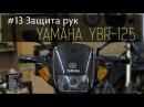 Yamaha YBR125 Защита рук Acerbis