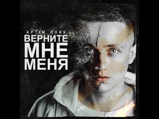 Артем Лоик - Верните мне меня Весь Альбом (2014)